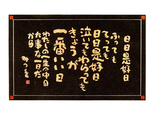 相田みつを 関東式結納 略セット