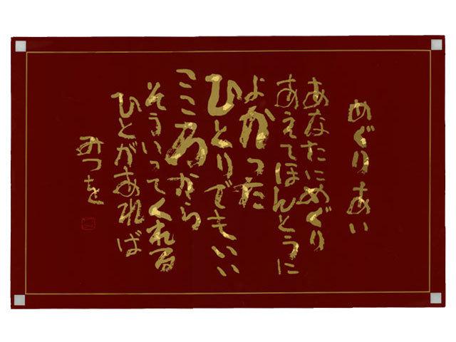 相田みつを特選漆器 木製長額