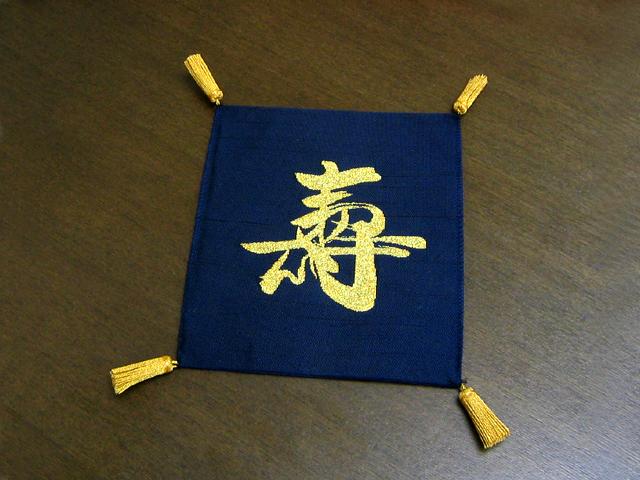 正絹紬綴れ 鉄紺
