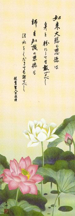 恩徳讃蓮華 洛彩緞子佛表装 尺三 清水雲峰 筆