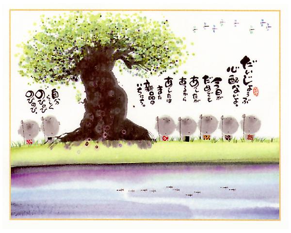 御木幽石(みきゆうせき)のF6色紙シリーズ YMS-03