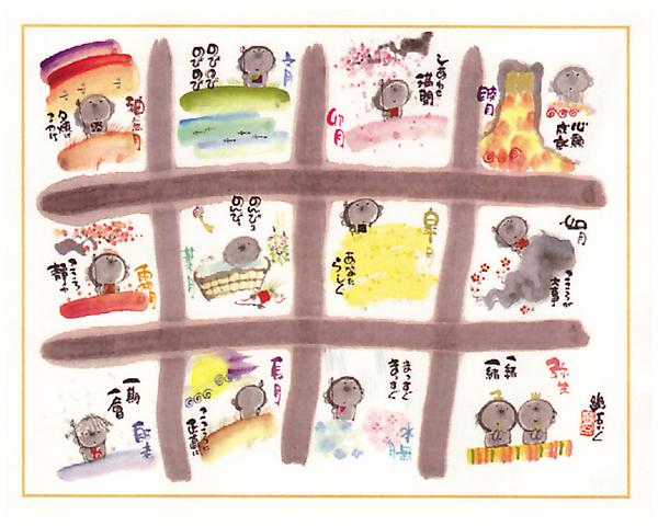 御木幽石(みきゆうせき)のF6色紙シリーズ YMS-04