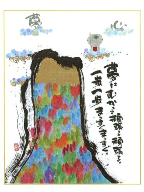 御木幽石(みきゆうせき)のF6色紙シリーズ YMS-43