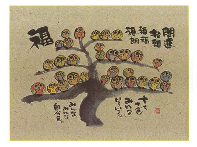 御木幽石(みきゆうせき)のF6色紙シリーズ YMS-51
