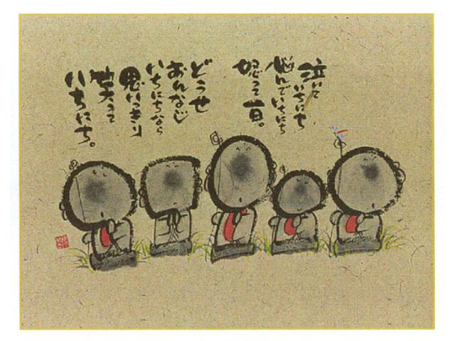 御木幽石(みきゆうせき)のF6色紙シリーズ YMS-52