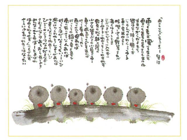 御木幽石(みきゆうせき)のF6色紙シリーズ YMS-M1