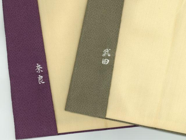正絹花百染(草木染) 金封ふくさ 紫