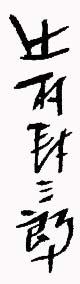 辻村寿三郎