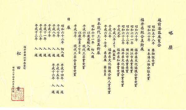 祝儀盆 越前塗8号沈金 色紙松