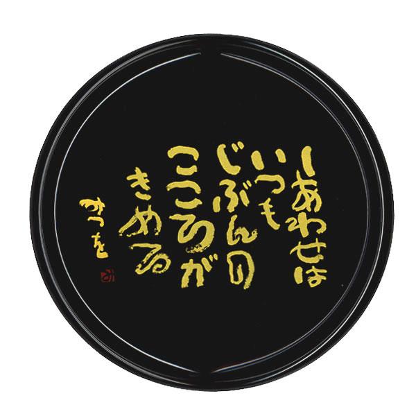 相田みつを特選漆器 PC丸盆