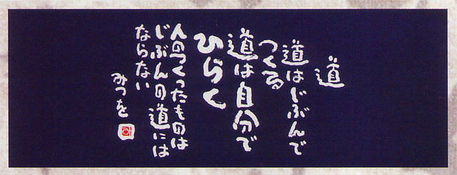 相田みつを『注染』本染和手拭 道 紺
