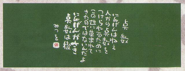 相田みつを『注染』本染和手拭 点数 グリーン