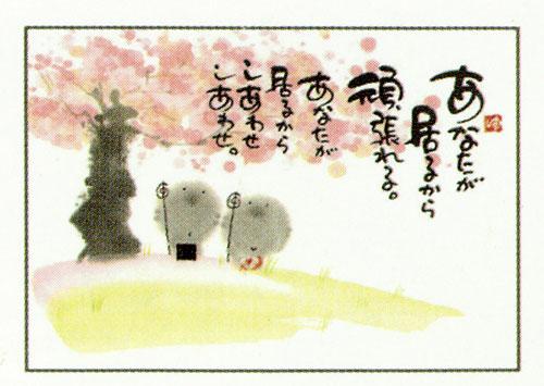 """御木幽石ポストカード"""""""