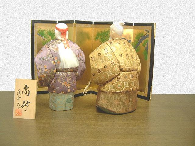 高砂人形 笹目10号後