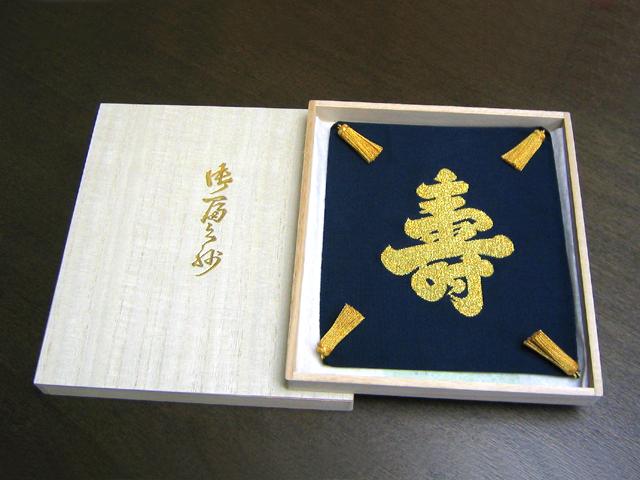 正絹綴織 袱紗 5号 新寿