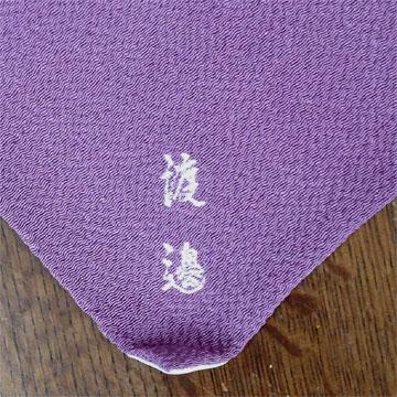 正絹縮緬 台付帛紗 並生地 刺繍ネーム入り