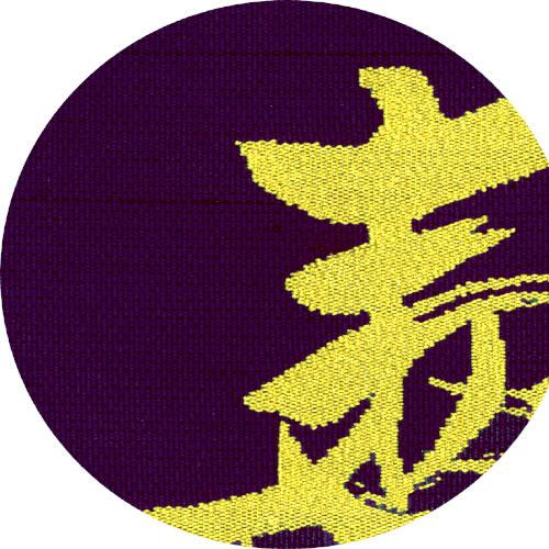 正絹紬綴れ 古代紫